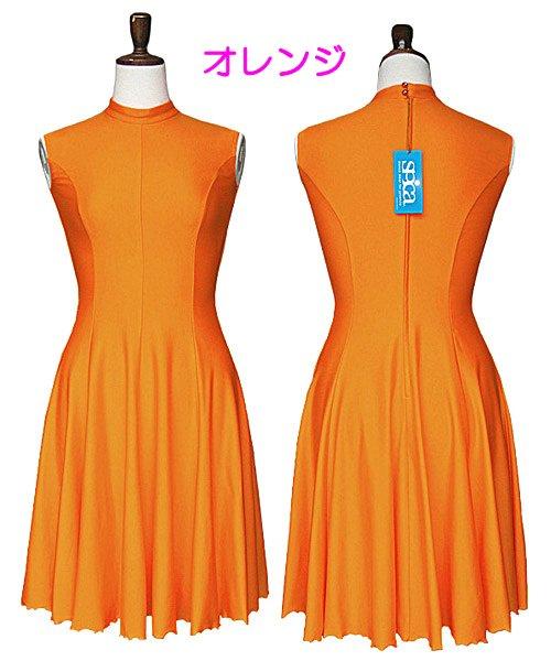ワンピース No.02 ハイネック 150cm 160cm オレンジ パピヨン 社交ダンス ジュニア ジュブナイル 衣装