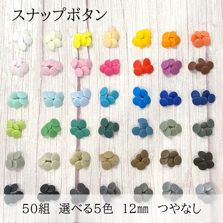 12mm つやなし 50組 10組5色 10組x5カラー 合計50組 スナップボタン 選べる 公式ショップ 丸形 KAM マット プラスチックボタン T5 12ミリ 驚きの値段で