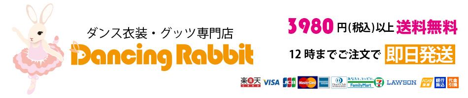 Dancing Rabbit:ダンス衣装専門
