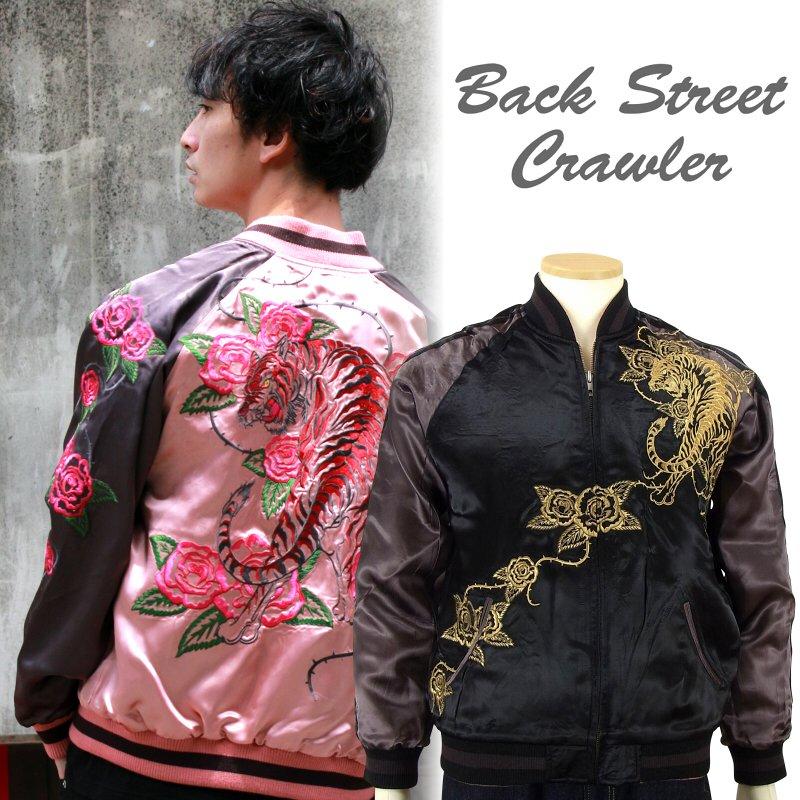 レッドタイガー刺繍スカジャン BACK STREET CRAWLER(バック ストリート クローラー) BSJ-001 和柄 【送料無料】