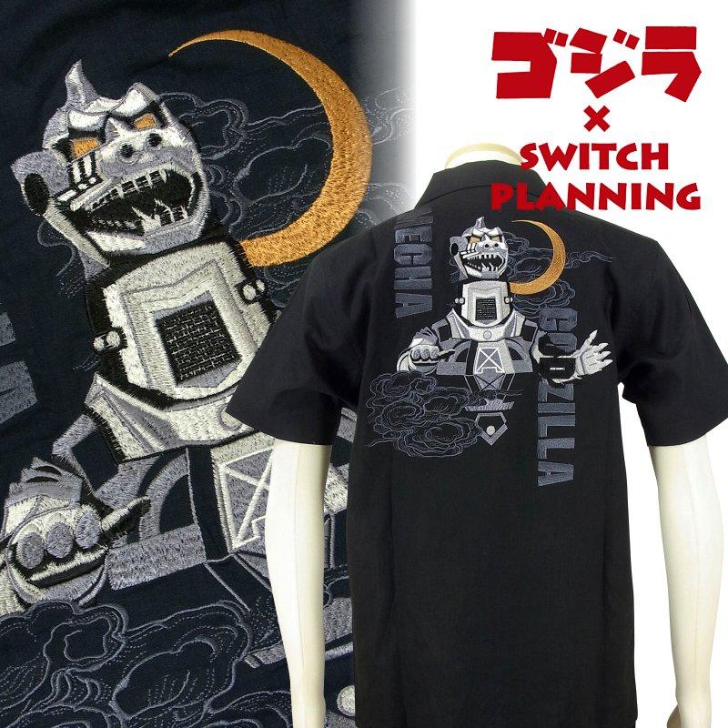 メカゴジラ刺繍半袖シャツ ゴジラ×Switch Planning GZSS-002 和柄 【送料無料】