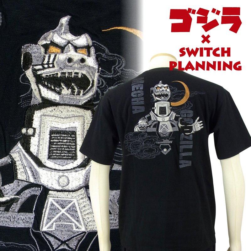 メカゴジラ刺繍半袖Tシャツ ゴジラ×Switch Planning GZST-002 和柄 【送料無料】