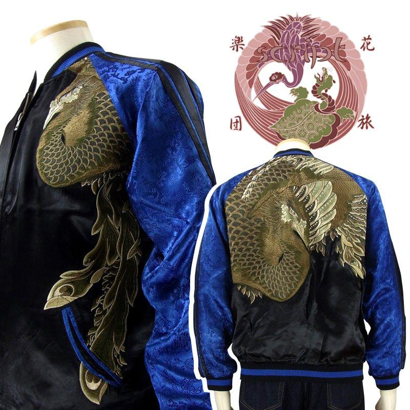 【SCRIPT花旅楽団(はなたびがくだん)】SSJ-008 鳳凰刺繍リバーシブルスカジャン 和柄 【送料無料】