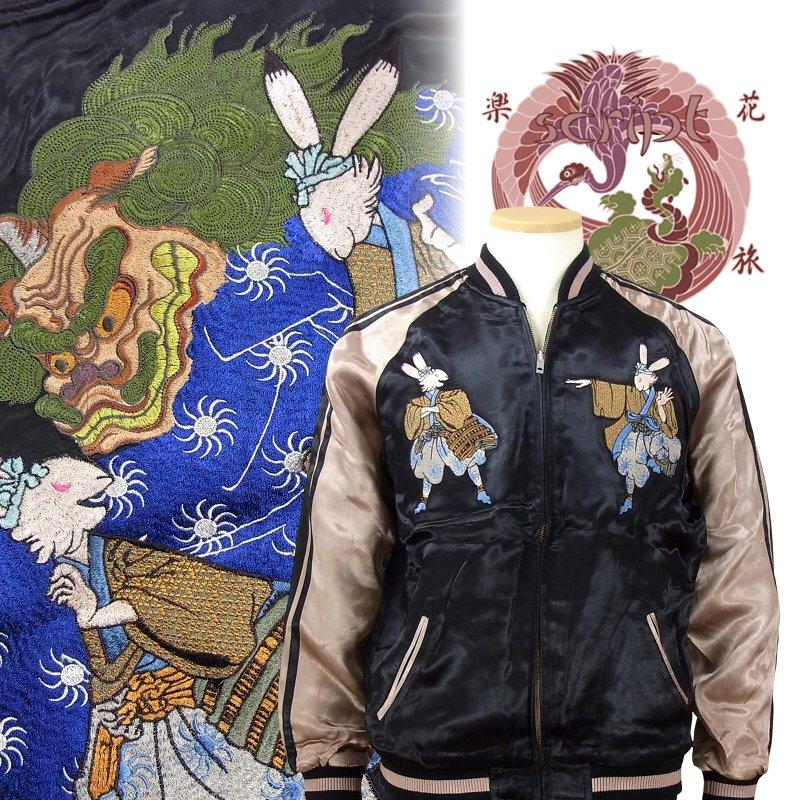 兎獅子舞刺繍スカジャン 花旅楽団(はなたびがくだん) SSJ-014 和柄 【送料無料】