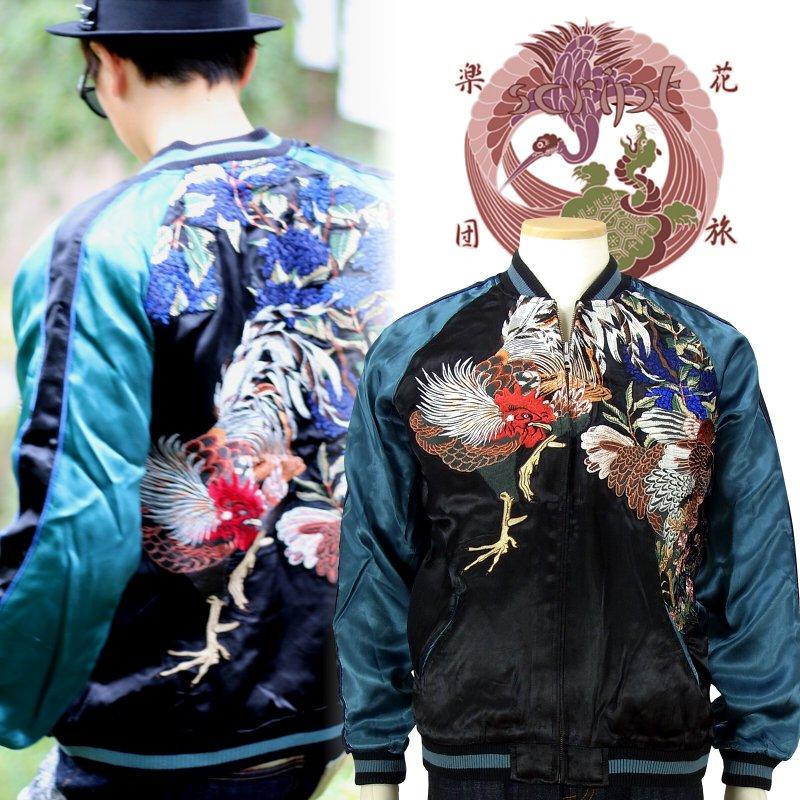 【XXXL】鶏と紫陽花スカジャン 花旅楽団(はなたびがくだん) SSJ-018 和柄 【送料無料】