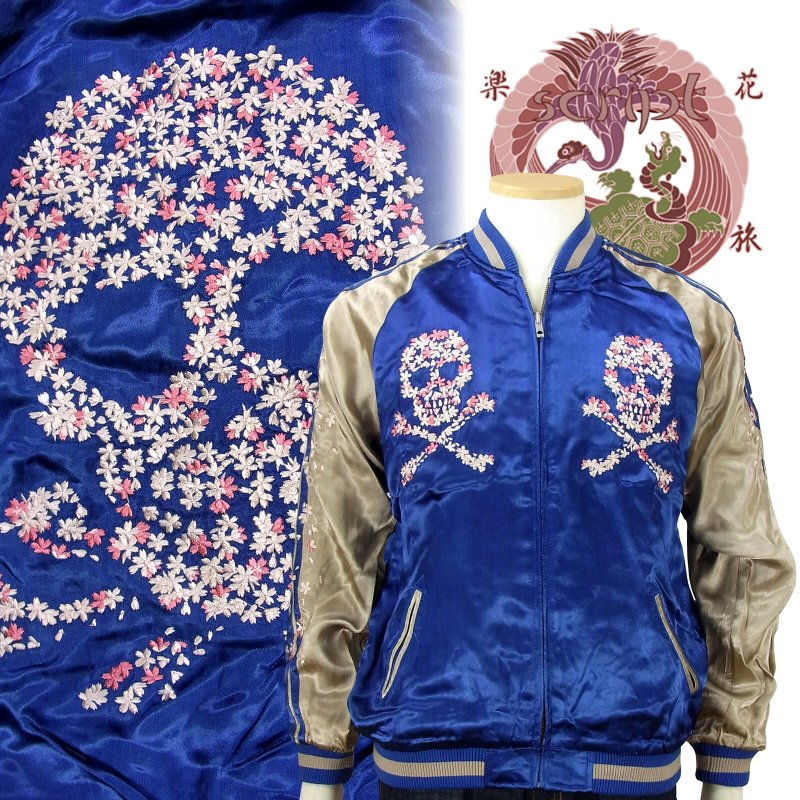 桜髑髏リバーシブルスカジャン 花旅楽団(はなたびがくだん) SSJ-509 和柄 【送料無料】