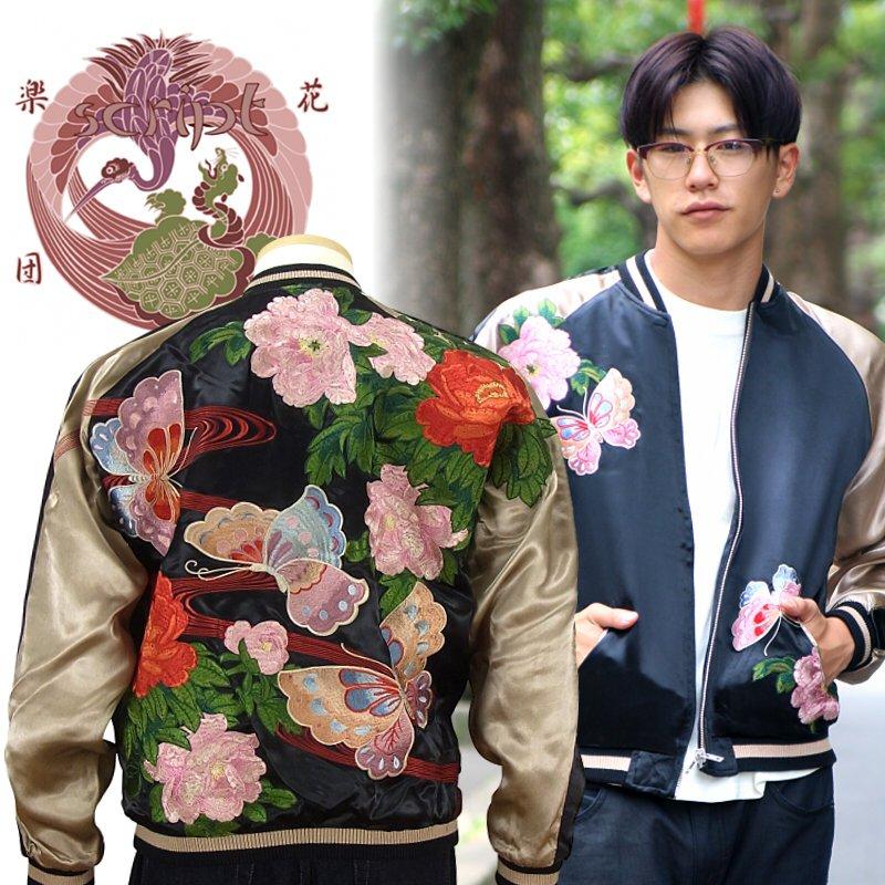 牡丹と蝶リバーシブルスカジャン 花旅楽団(はなたびがくだん) SSJ-021 和柄 【送料無料】