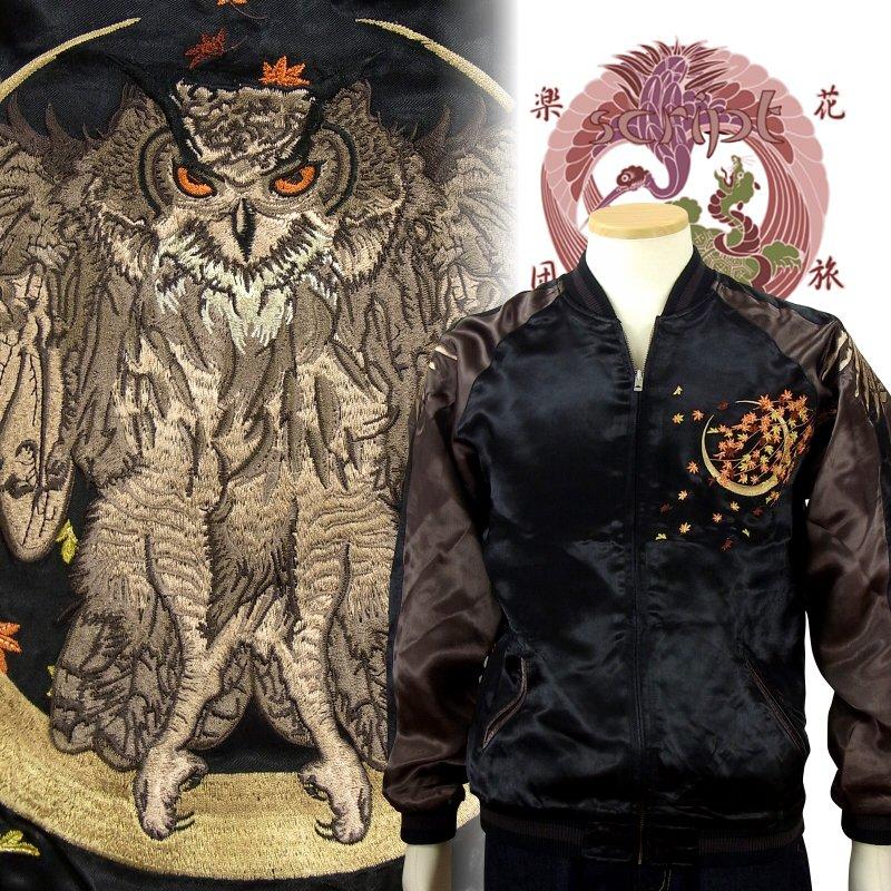 紅葉と梟リバーシブルスカジャン 花旅楽団(はなたびがくだん) SSJ-023 和柄 【送料無料】