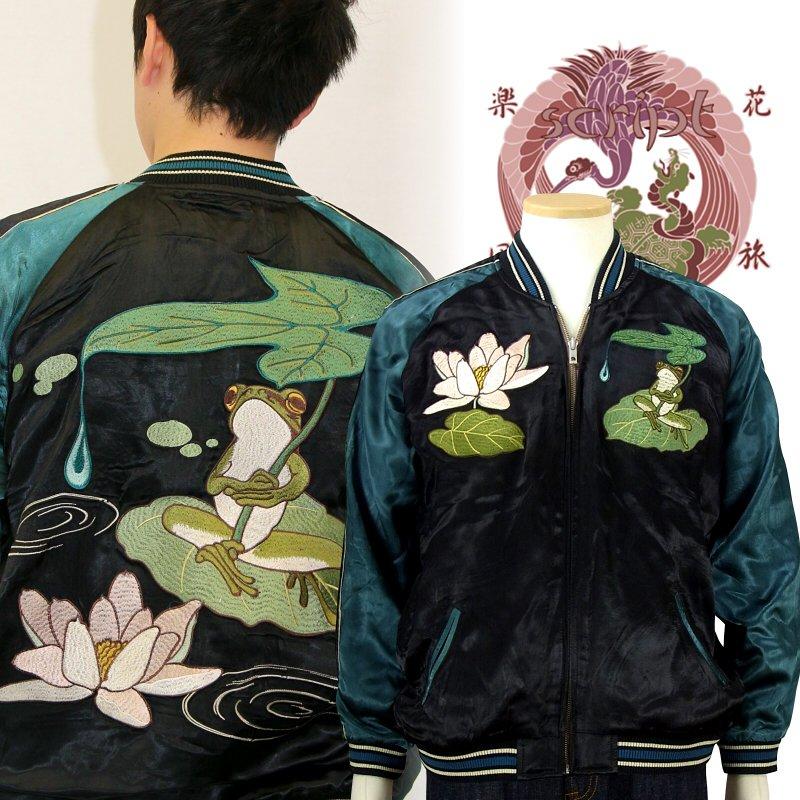 蓮と蛙リバーシブルスカジャン 花旅楽団(はなたびがくだん) SSJ-513 和柄 【送料無料】