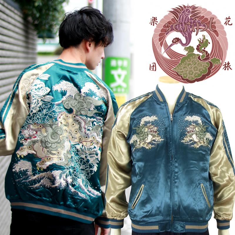 牡丹と唐獅子刺繍スカジャン 花旅楽団(はなたびがくだん) SSJ-026 和柄 【送料無料】