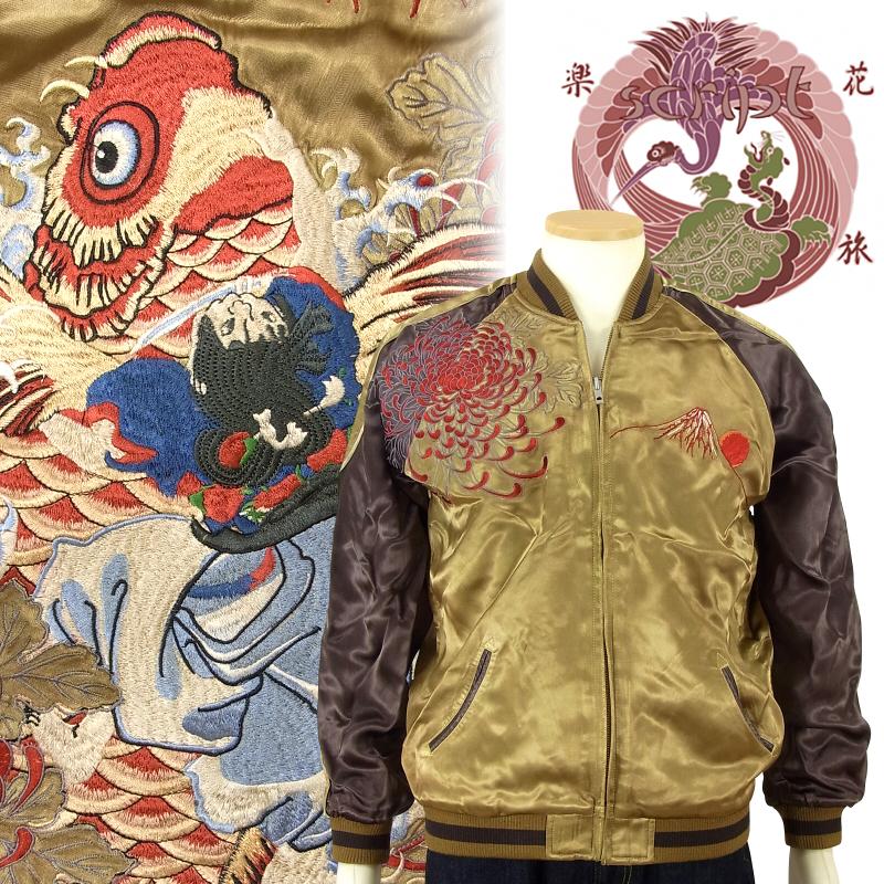 鯉と鬼若丸刺繍スカジャン 花旅楽団(はなたびがくだん) SSJ-518 和柄 【送料無料】