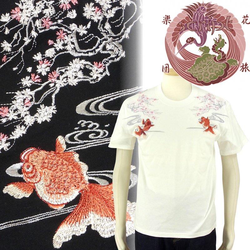 【SCRIPT花旅楽団(スクリプト)】 ST-802 桜と金魚柄刺繍半袖Tシャツ 和柄【送料無料】