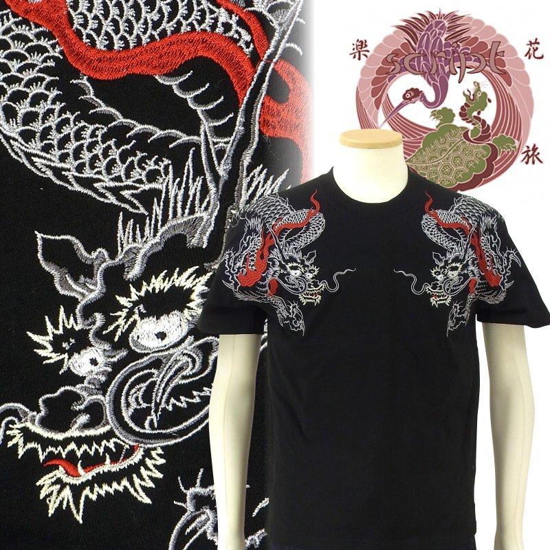 【SCRIPT花旅楽団(スクリプト)】 ST-805 柄刺繍半袖Tシャツ 和柄【送料無料】