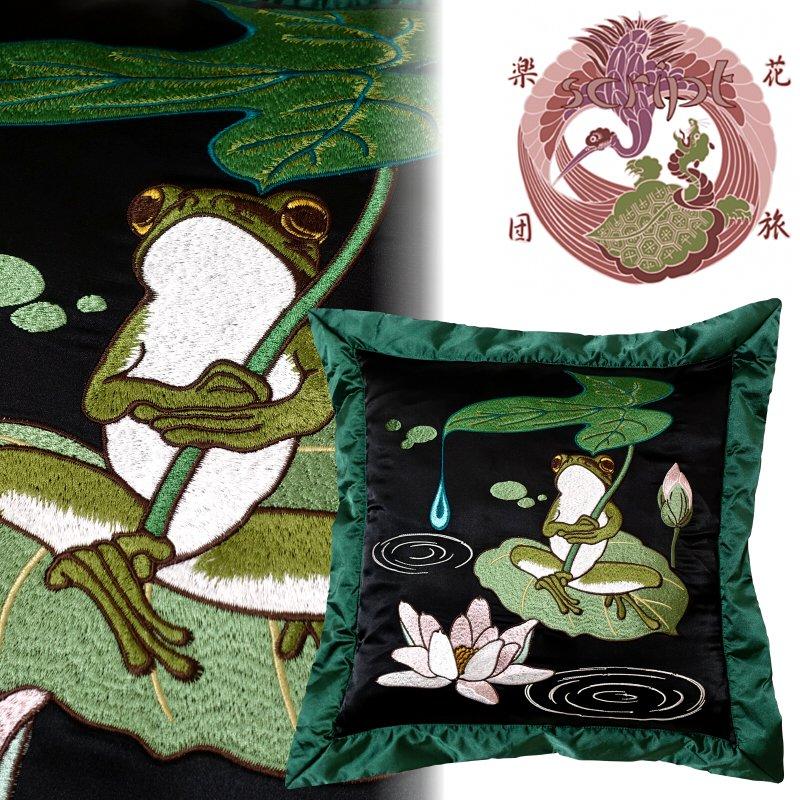 蓮と蛙刺繍クッション 花旅楽団(はなたびがくだん) ESC-002 和柄【送料無料】
