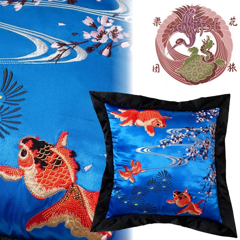桜と金魚刺繍クッション 花旅楽団(はなたびがくだん) ESC-003 和柄【送料無料】