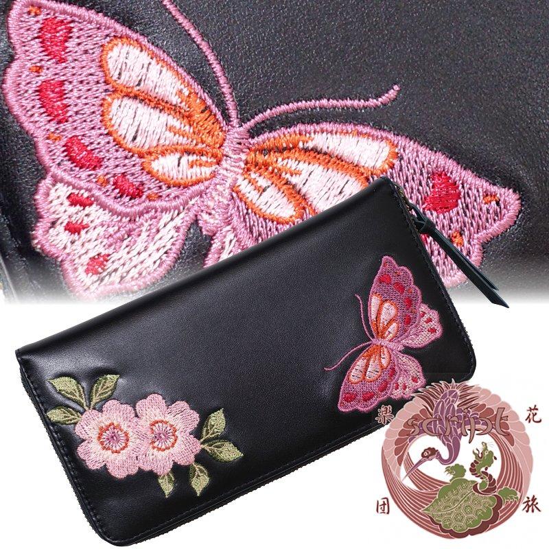 桜と蝶々 刺繍 レザーウォレット 花旅楽団(はなたびがくだん) SLWL-503 和柄【送料無料】