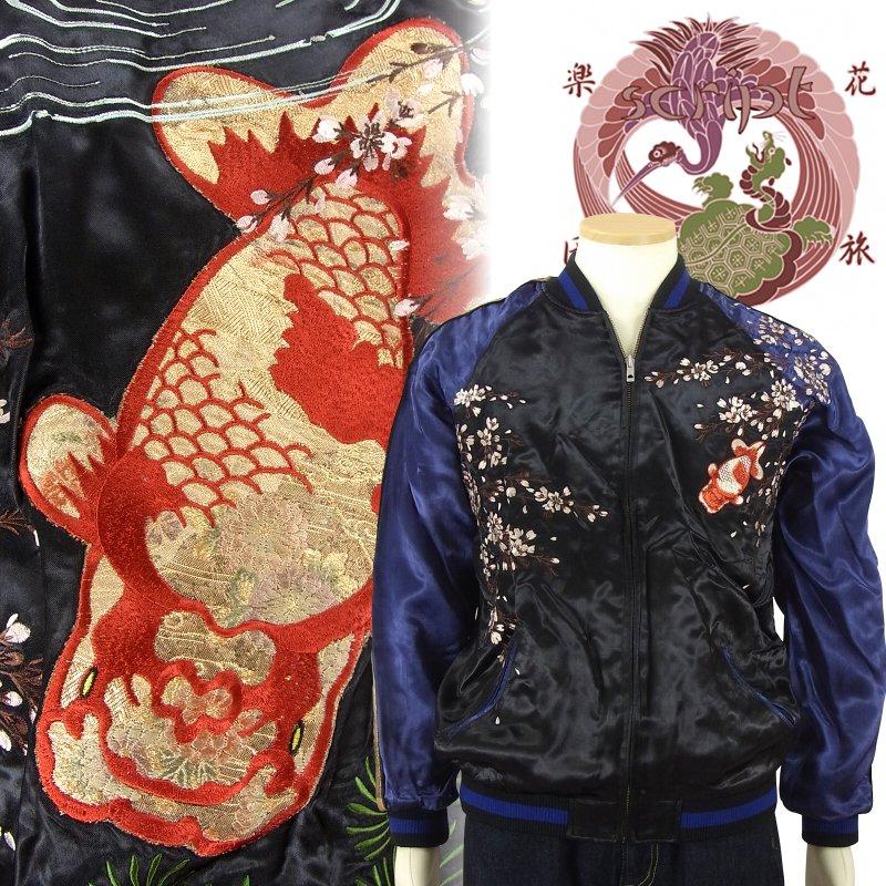 古布と桜金魚刺繍スカジャン 花旅楽団(はなたびがくだん) SSJ-027 和柄 【送料無料】