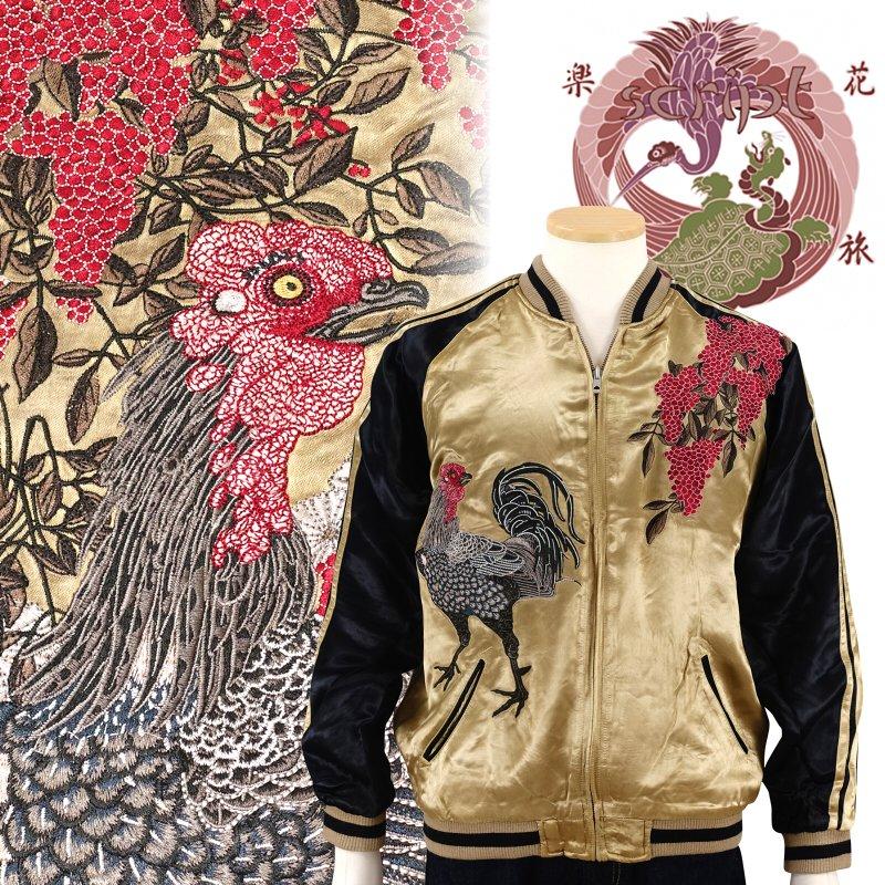 若冲の黒鶏刺繍スカジャン 花旅楽団(はなたびがくだん) SSJ-031 和柄 【送料無料】