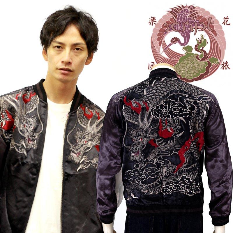 銀雲龍刺繍スカジャン 花旅楽団(はなたびがくだん) SSJ-032 和柄 【送料無料】