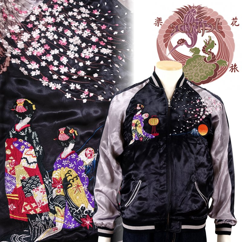 桜と舞妓刺繍スカジャン 花旅楽団(はなたびがくだん) SSJ-038 和柄 【送料無料】