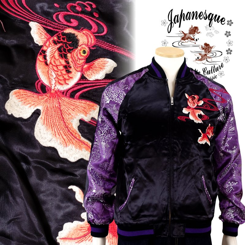 富士流金魚刺繍スカジャン 花旅楽団(はなたびがくだん) SSJ-702 和柄 【送料無料】
