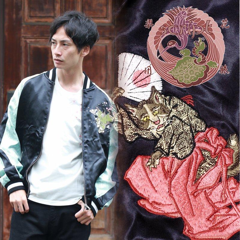 桜に平安猫刺繍スカジャン 花旅楽団(はなたびがくだん) SSJ-703 和柄 【送料無料】