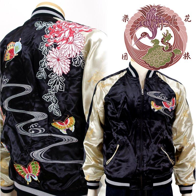 蝶流菊刺繍スカジャン 花旅楽団(はなたびがくだん) SSJ-704 和柄 【送料無料】