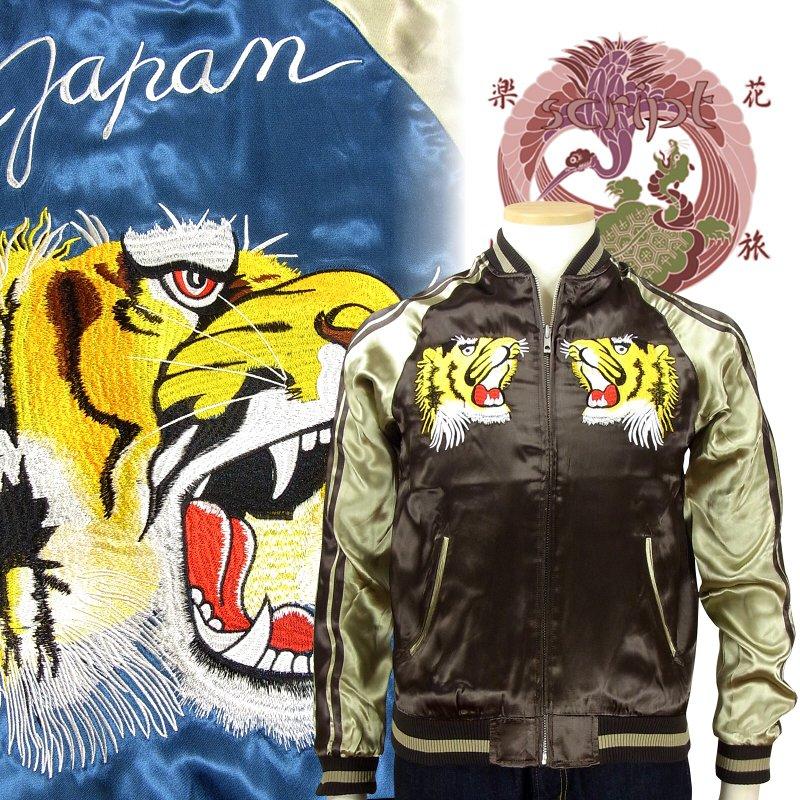 虎頭ビンテージ柄スカジャン 3RSJ-019 Japanesque ジャパネスク 和柄