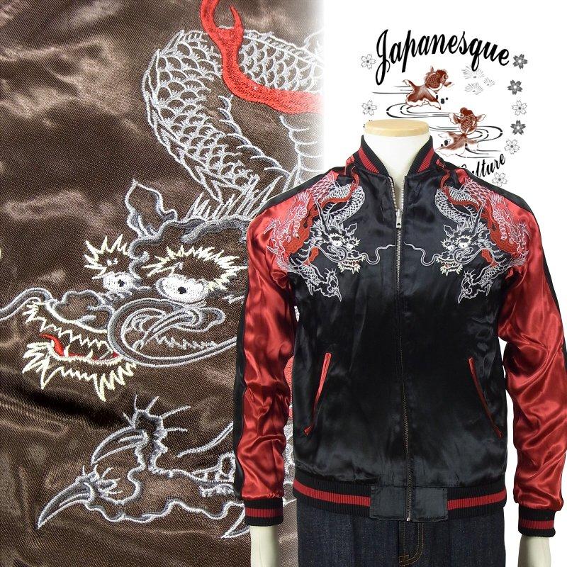 【新色追加】火炎龍刺繍スカジャン 3RSJ-024 Japanesque ジャパネスク 和柄