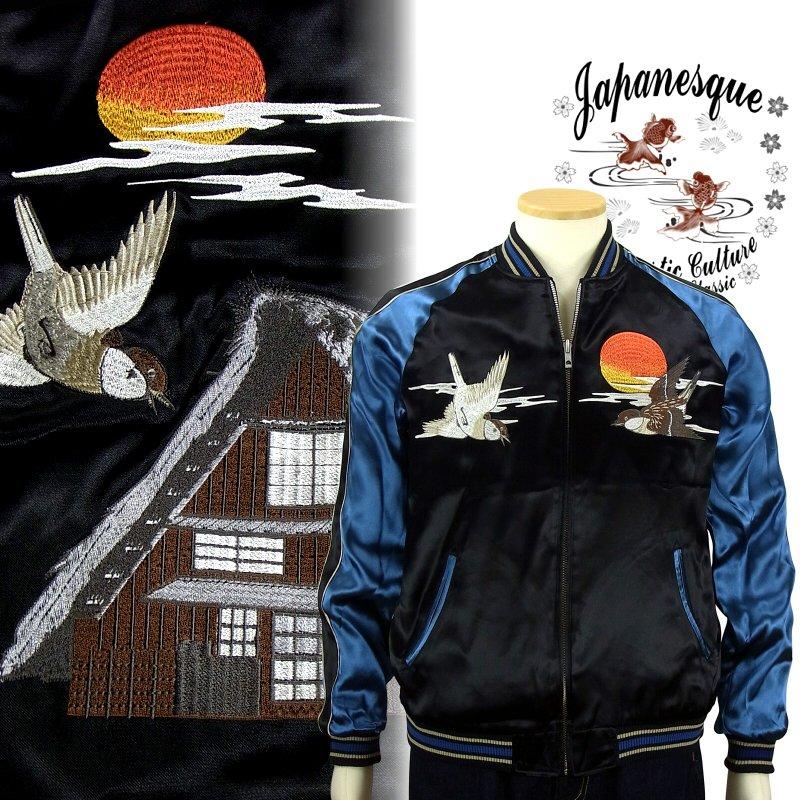 雀と藁ぶき屋根リバーシブルスカジャン 3RSJ-034 Japanesque ジャパネスク 和柄【送料無料】