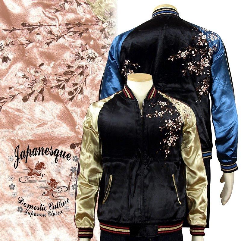 枝垂れ桜リバーシブルスカジャン 3RSJ-038 Japanesque ジャパネスク 和柄【送料無料】