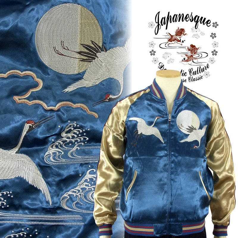 【新色追加】月に鶴リバーシブルスカジャン 3RSJ-032 Japanesque ジャパネスク 和柄【送料無料】