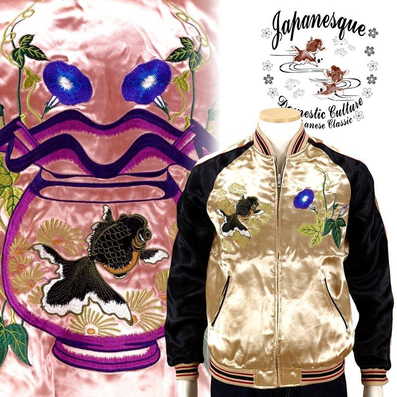 金魚鉢刺繍スカジャン 3RSJ-045 Japanesque ジャパネスク 和柄【送料無料】