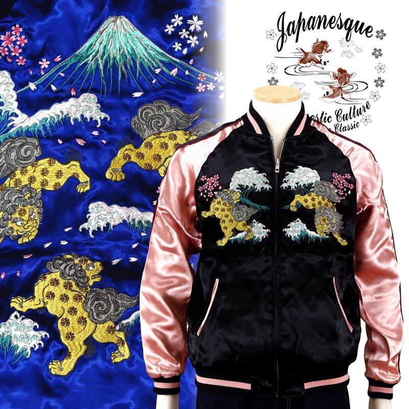 に獅子刺繍スカジャン 3RSJ-046 Japanesque ジャパネスク 和柄【送料無料】