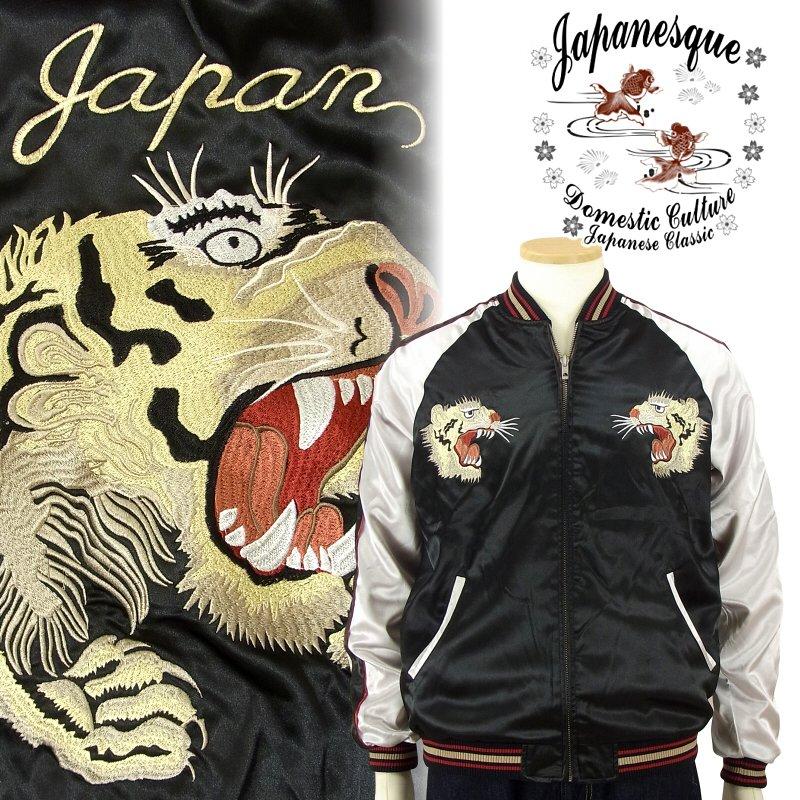 日虎頭刺繍リバーシブルスカジャン 3RSJ-505 Japanesque ジャパネスク 和柄