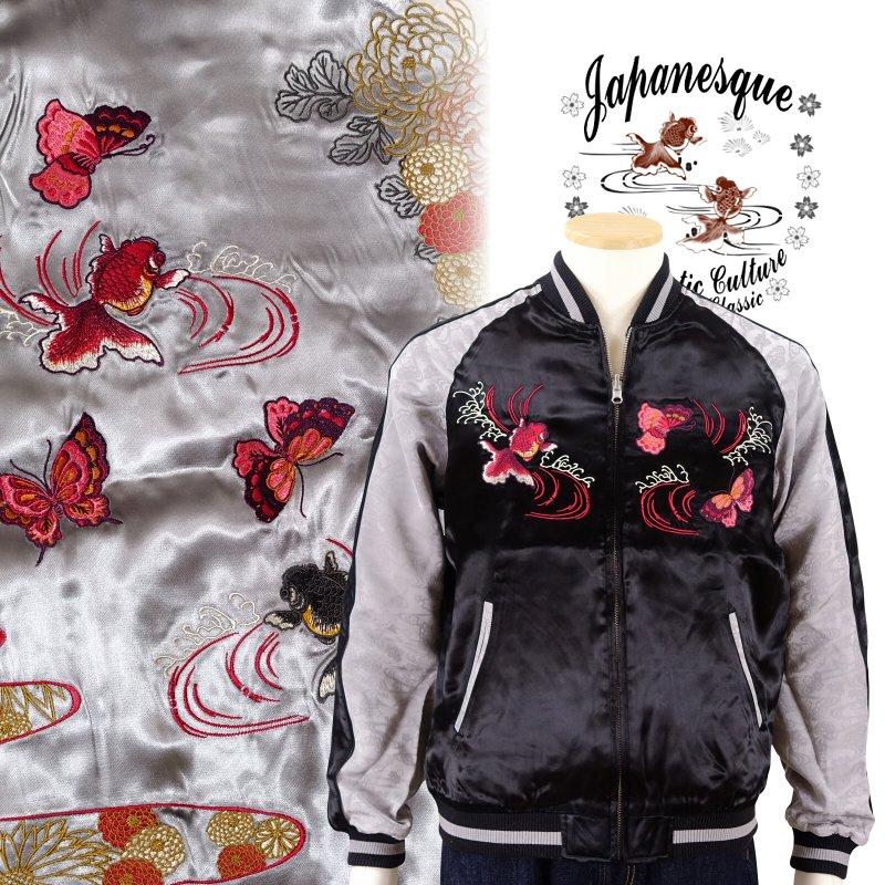菊と蝶と金魚刺繍スカジャン 3RSJ-701 Japanesque ジャパネスク 和柄【送料無料】
