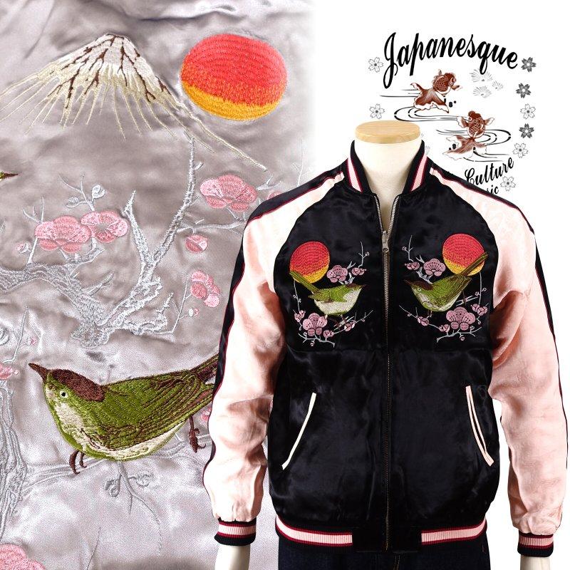 梅と鶯刺繍スカジャン 3RSJ-751 Japanesque ジャパネスク 和柄【送料無料】