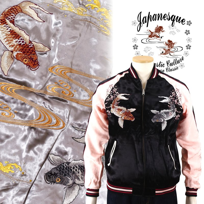 桜と鯉刺繍スカジャン 3RSJ-754 Japanesque ジャパネスク 和柄【送料無料】
