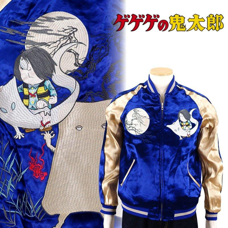 鬼太郎 と ぬりかべ 刺繍 スカジャン GKTJ-001 ゲゲゲの鬼太郎×Switch Planning 【送料無料】