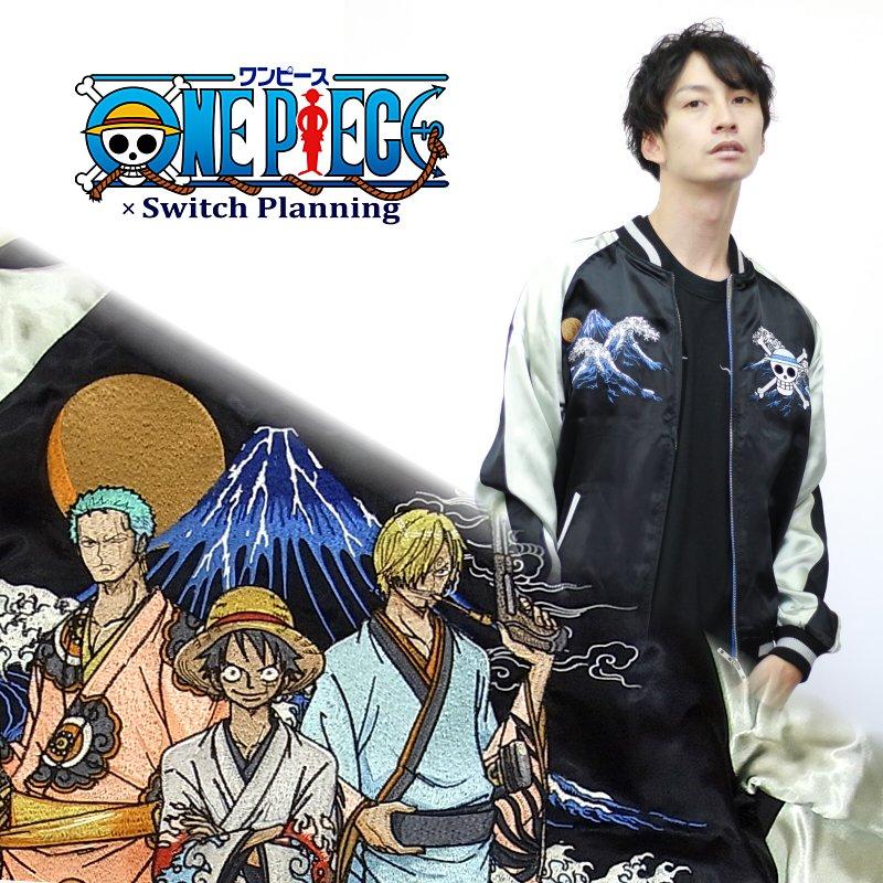 三人衆刺繍スカジャン OPSJ-009 ONE PIECE × Switch Planning【送料無料】