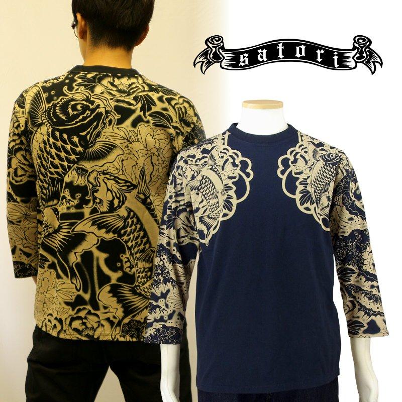 鯉柄抜染七分袖Tシャツ GPT-002 和柄 satori(さとり)【送料無料】