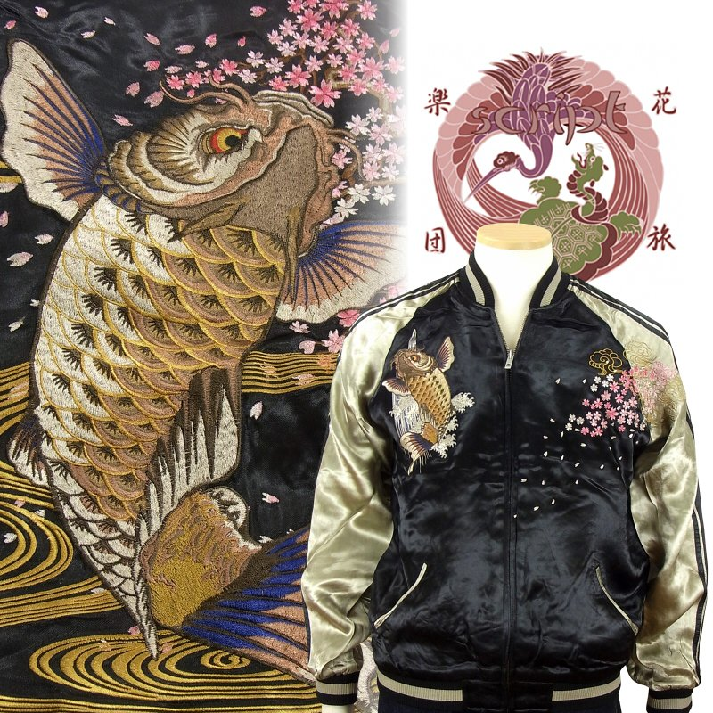 【XXXL】桜跳ね鯉リバーシブルスカジャン GSJR-004 satori(さとり) 和柄【送料無料】