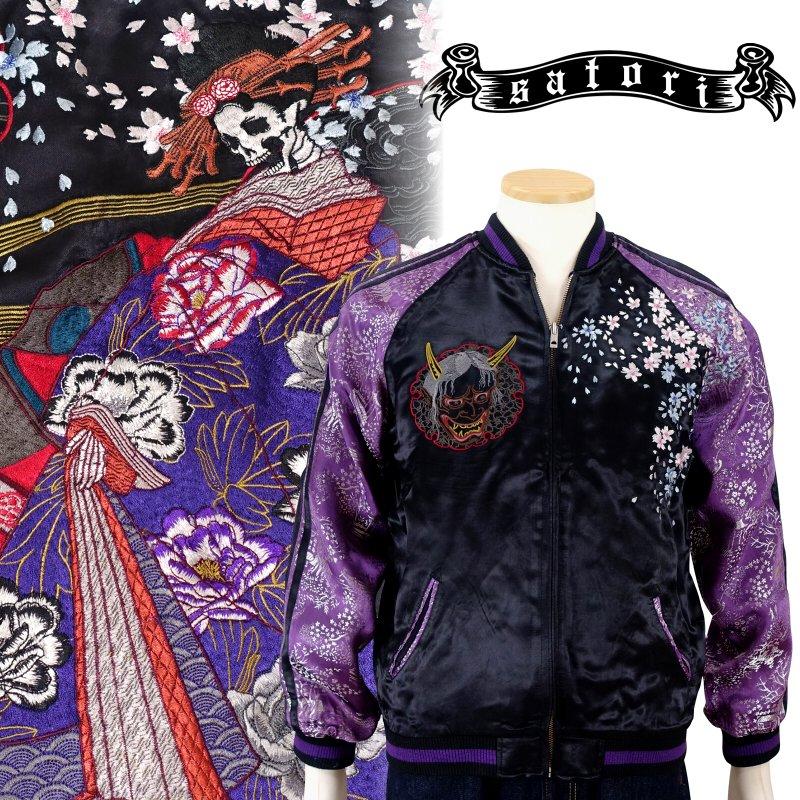 般若と髑髏花魁刺繍スカジャン GSJR-024 satori(さとり) 和柄【送料無料】