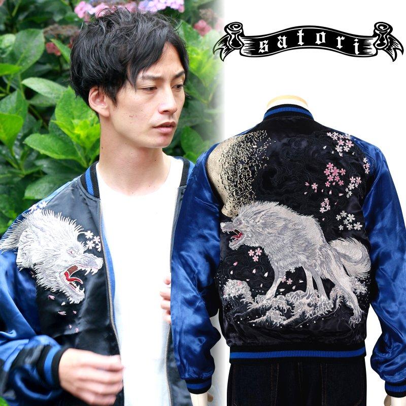 月に白狼刺繍スカジャン GSJR-025 satori(さとり) 和柄【送料無料】