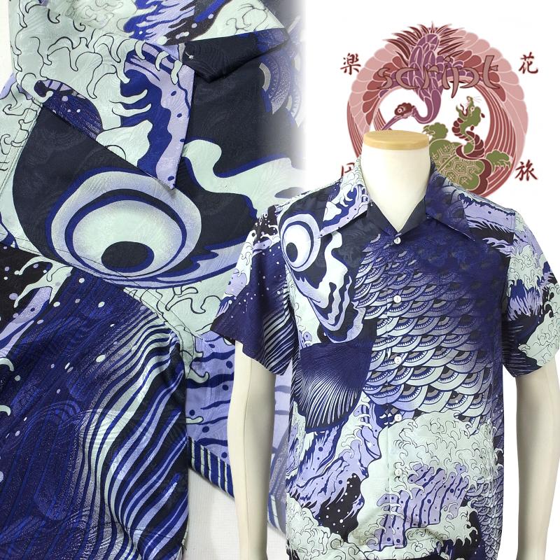 【SCRIPT花旅楽団(スクリプト)】SS-602 波巨鯉柄シルクジャガードアロハシャツ 和柄 ハワイアンシャツ 【送料無料】