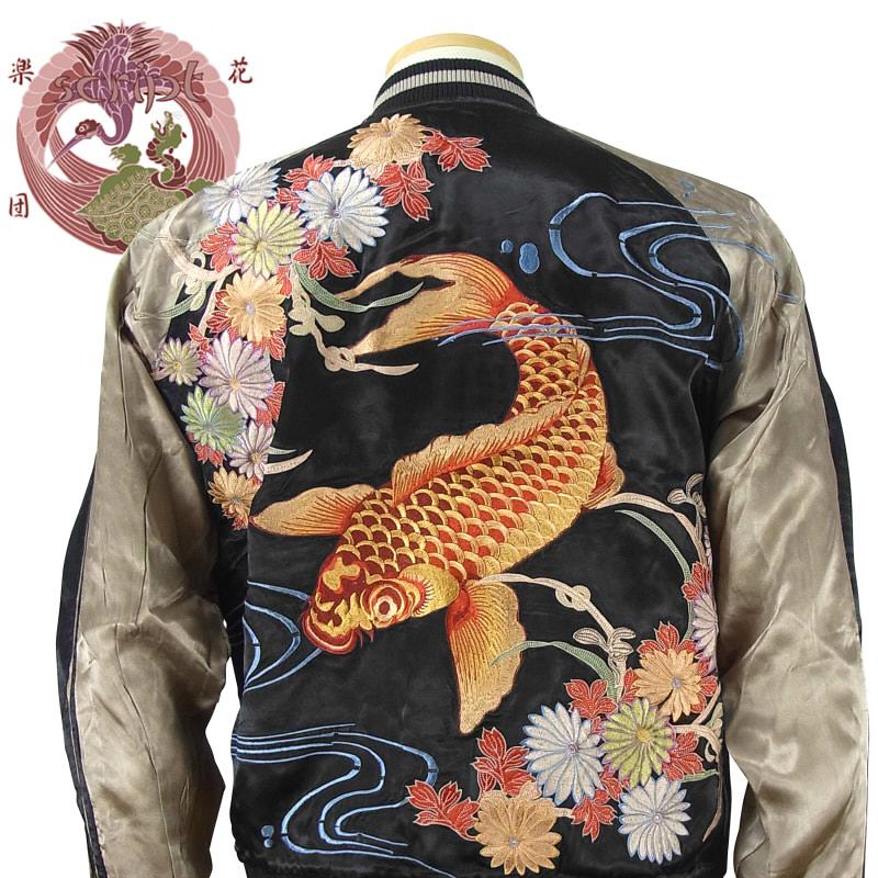 【SCRIPT花旅楽団(スクリプト)】SSJ-503 菊緋鯉柄刺繍スカジャン 和柄 【送料無料】