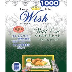 ウィッシュ ワイルドキャット チキン&ターキー 3kg[ キャットフード ドライフード 1歳から用 グレインフリー ] ロングライフ 猫用