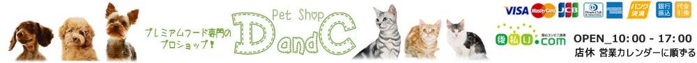 dandcshop:幸せなペットライフをD&Cがお手伝い致します!