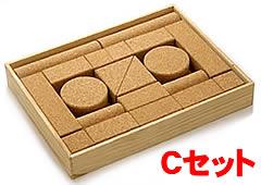 12/5はエントリー&カード決済でポイント18倍&キャッシュレス5%還元[送料無料]コルクの積み木 c-set CORKLAND(コルクランド)