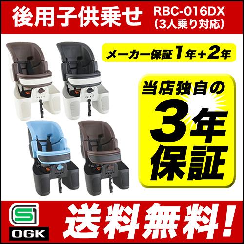 エントリーで全商品ポイント6倍[取寄せ][送料無料]日本製 OGK 自転車用後ろ子供乗せチャイルドシート 1歳~3歳未満対象 RBC-016DX(Ver.B) リア用 ヘッドレスト付 ハニカム 1歳からOK 子ども・幼児・赤ちゃん(ベビー)同乗、双子や年子のお子さんを乗せたい方に